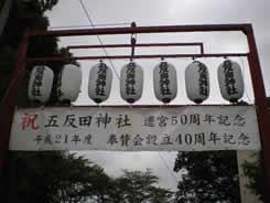 五反田神社50周年