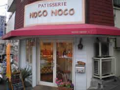 NOCO NOCO 店頭